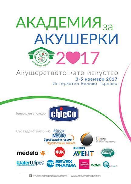 Академия за акушерки 2017