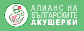 Алианс на българските акушерки