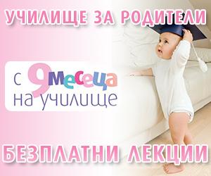"""Акушерки с лекции в """"С 9 месеца на училище"""" м. Ноември"""