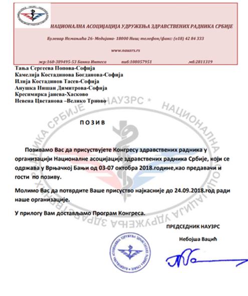 Конгрес на здравните работници в Сърбия