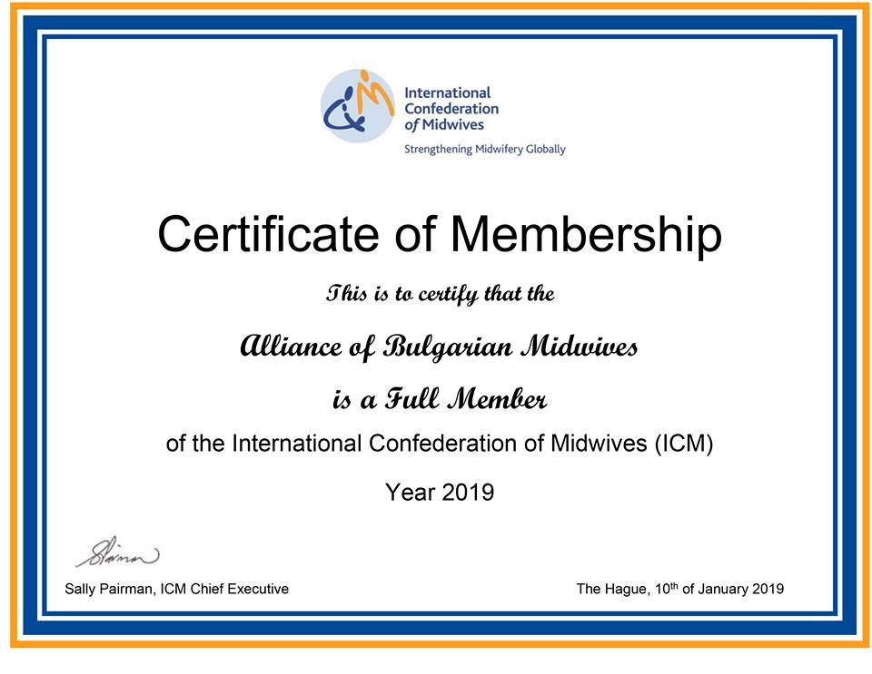 ICM – Сертификат на АБА за членство и Акушерски компетенции