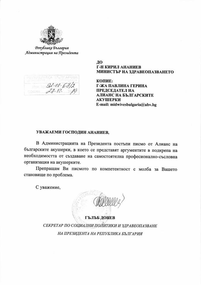 Отговор от Администрация на Президента г-н Боян Радев