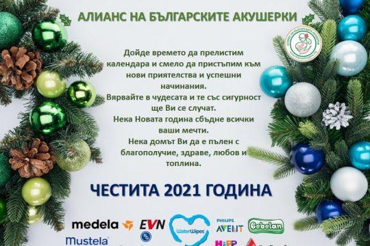 ЧН 2021 г.